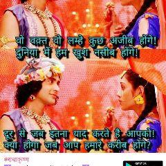 Download radhakrishna शेयरचैट trends Whatsapp Status Hindi